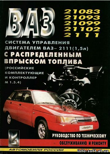 книги по обслуживанию и ремонту автомобилей скачать бесплатно