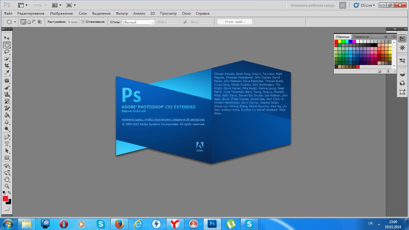 Crack для Photoshop CS5 Extended - Активаторы - Всякие ...: http://info-soft.at.ua/load/aktivatory_krjaki_patchi_kljuchi_seriali/crack_dlja_photoshop_cs5_extended/7-1-0-10